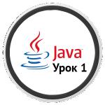 Как скомпилировать Java на Mac OS