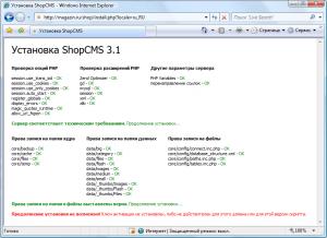 ShopCMS права на папки