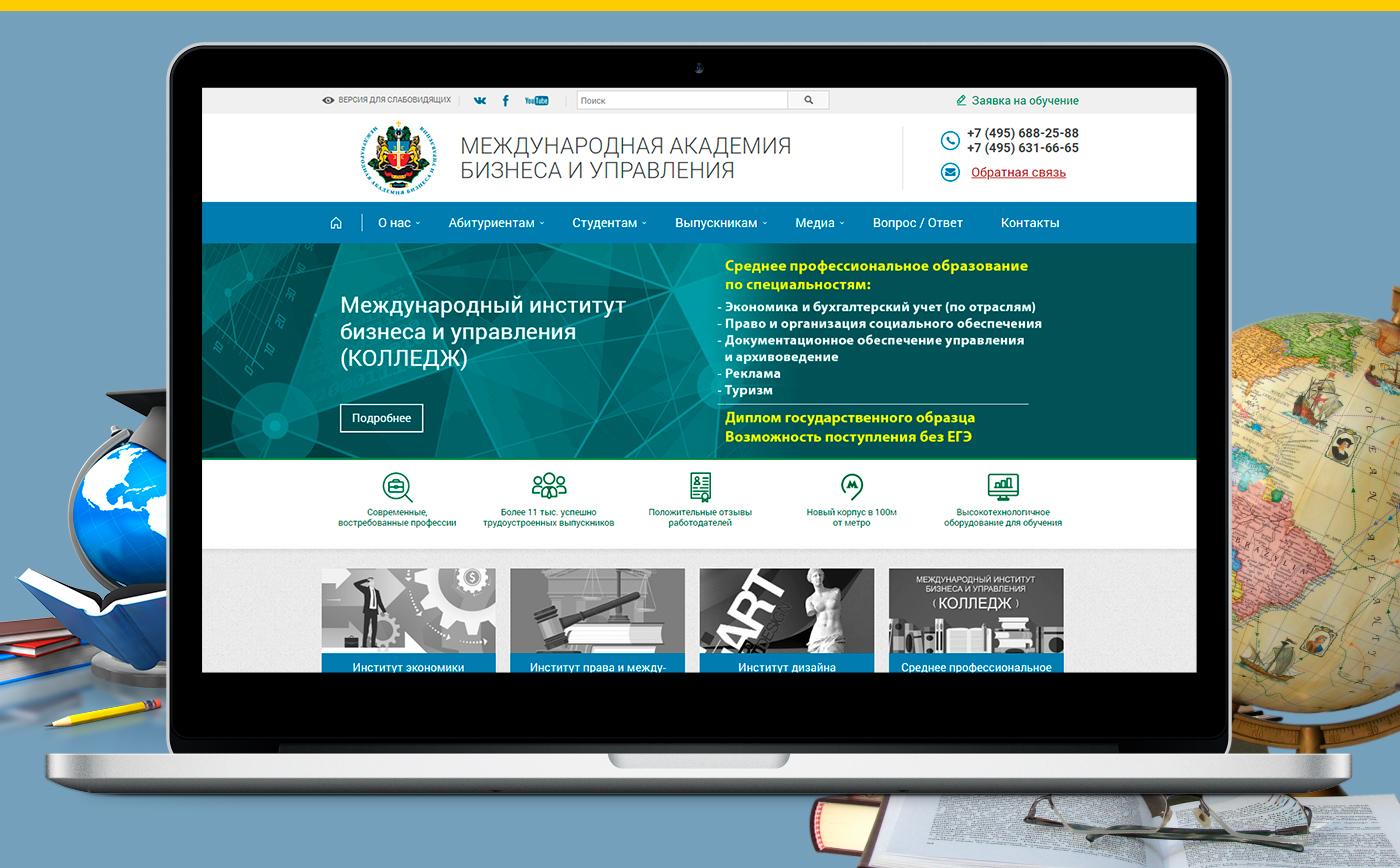 Сайт образовательного учреждения