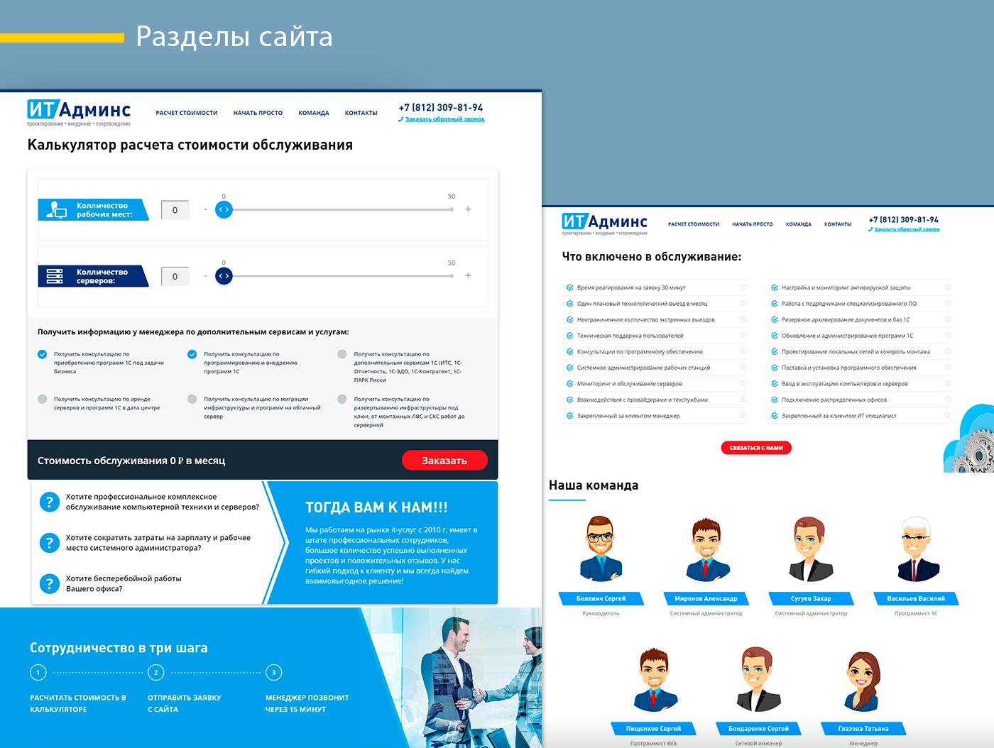 Сайт по IT услугам
