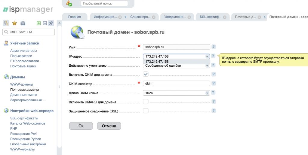 Настройка отправки почты - DKIM запись в ISP Manager