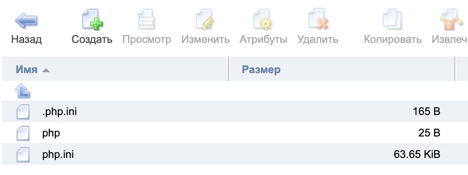 Настройка PHP.ini