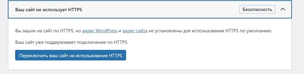 Включить поддержку HTTPS в WordPress