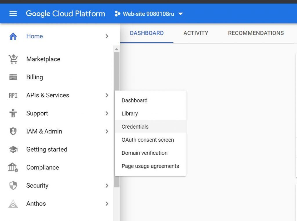 Получение ключа Google API