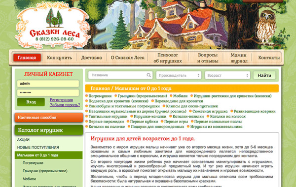 skazkilesaspb.ru