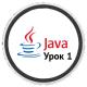 Как скомпилировать Java код на Mac OS — Урок 1