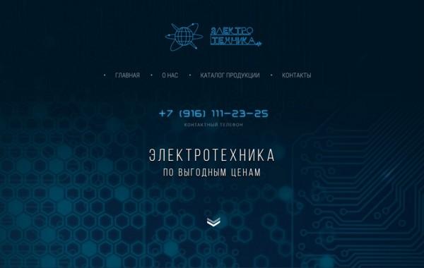 Сайт Электротехника
