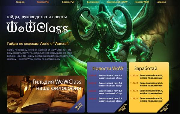 Сайт по игре World of Warcraft