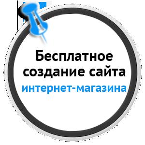 Бесплатное создание сайта интернет магазина