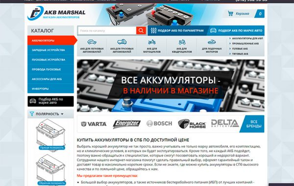 Сайт по продаже аккумуляторов
