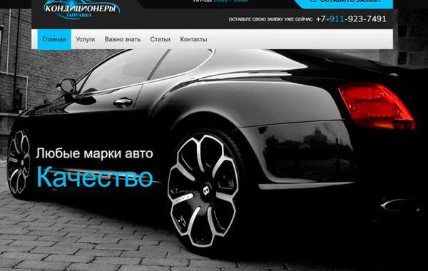 Сайт компании по заправке автокондиционеров