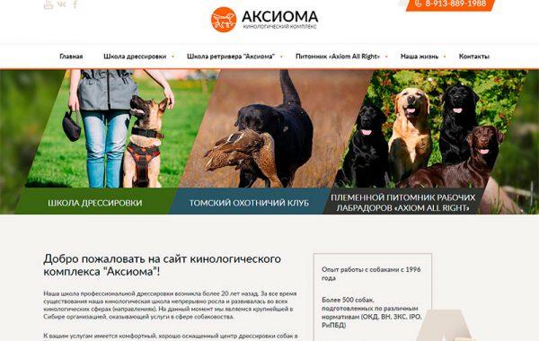 Сайт по дрессировке собак