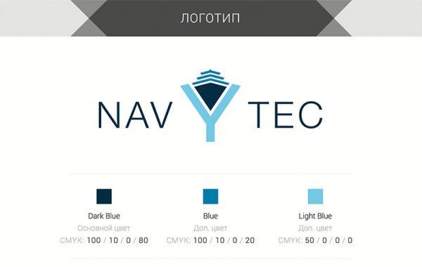 Navytec — брендбук