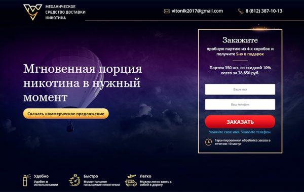 Промо-сайт Витаник